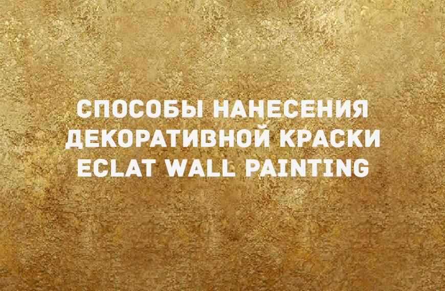 Декоративная краска «ECLAT WALL PAINTING»