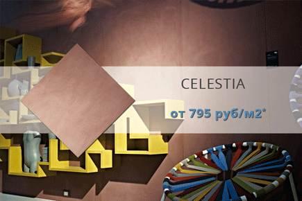 Декоративная краска с эффектом замши Celestia