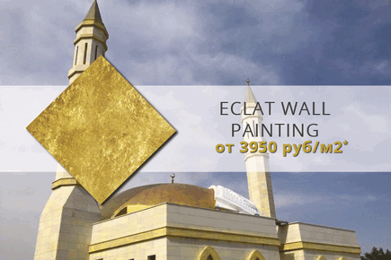 ECLAT WALL PAINTING