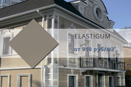ELASTIGUM