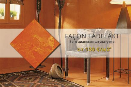 FAÇON TADELAKT