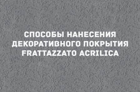 Фасадная штукатурка «FRATTAZZATO ACRILICA»