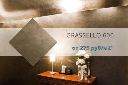 GRASSELLO 600