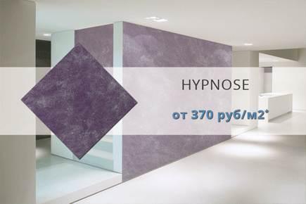 Способы нанесения декоративной краски HYPNOSE
