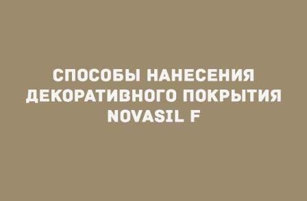 Фасадная краска «NOVASIL F»