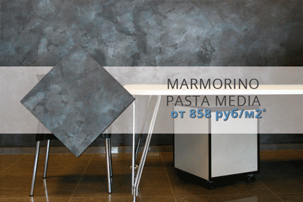 MARMORINO PASTA MEDIA