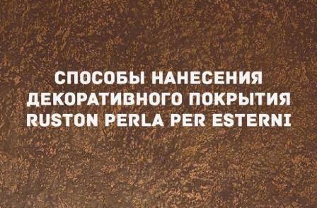 Фасадная штукатурка «RUSTON PERLA PER ESTERNI»