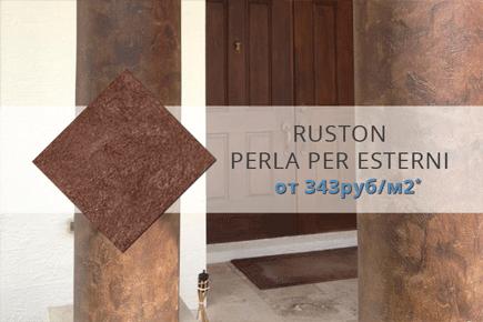 RUSTON PERLA PER ESTERNI