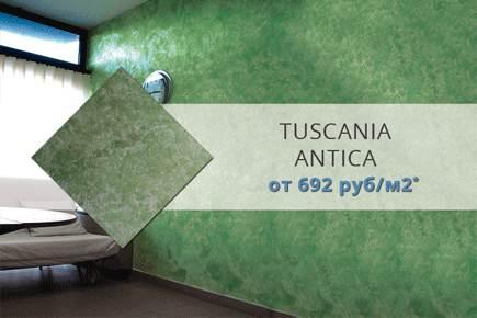 Способы нанесения декоративной краски tuscania antica