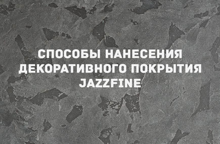 Декоративная штукатурка «JAZZ FINE»