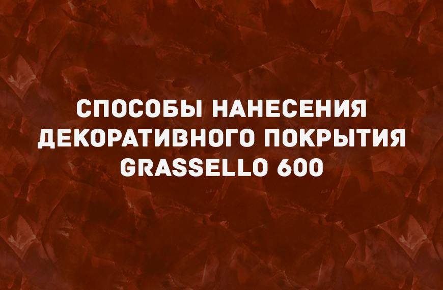 Декоративная штукатурка «GRASSELLO 600»