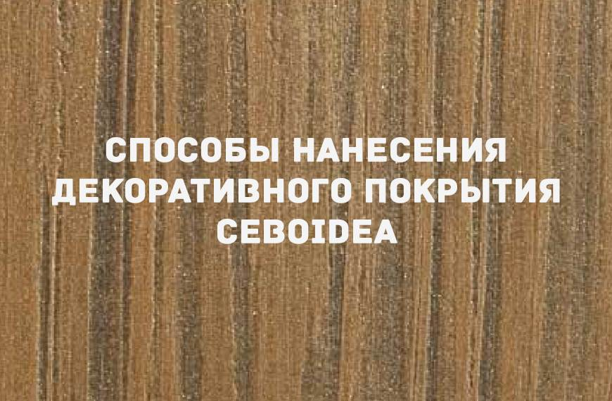 Декоративная штукатурка «CEBOIDEA»