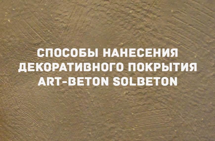 Декоративная штукатурка «SOLBETON»