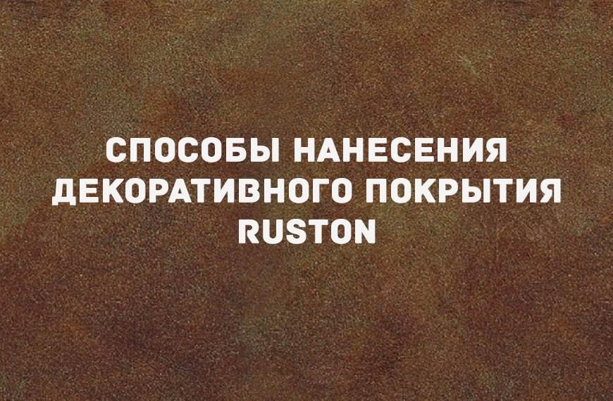 Декоративная штукатурка «RUSTON»