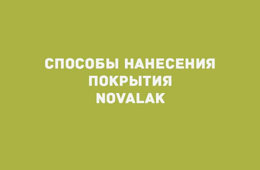 Гладкая краска, подложка «NOVALAK»