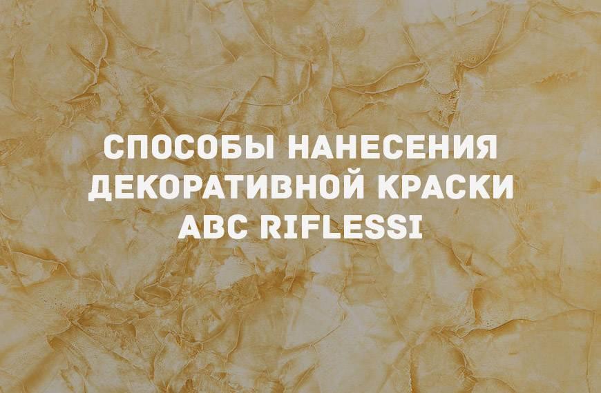 Декоративная краска «ABC-RIFLESSI»