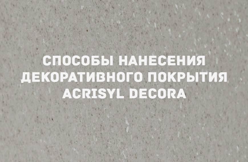Декоративное покрытие «ACRISYL DECORA»