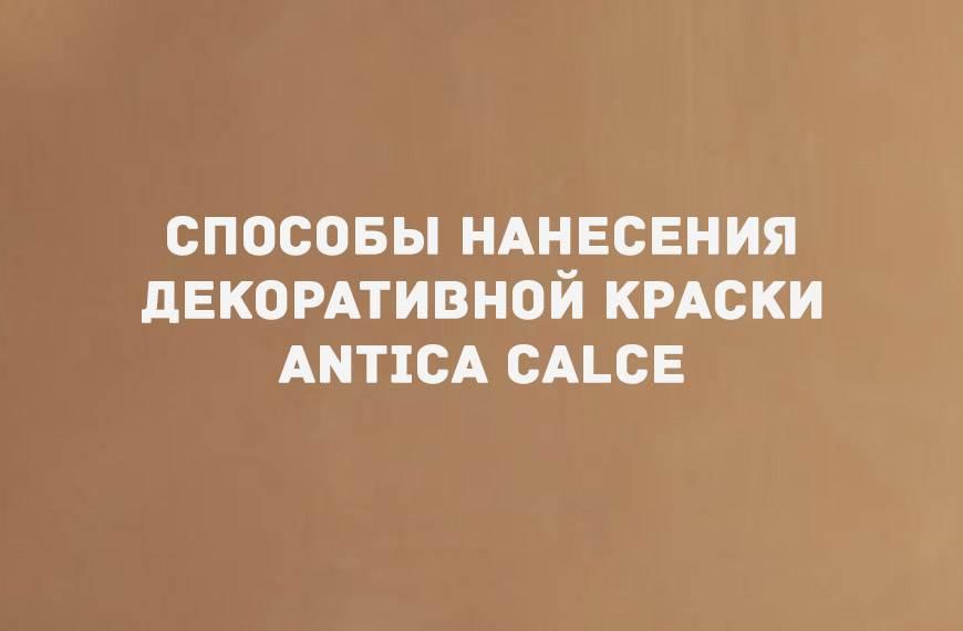 Декоративная краска «ANTICA CALCE»