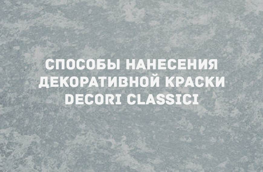 Декоративная краска «DECORI CLASSICI»