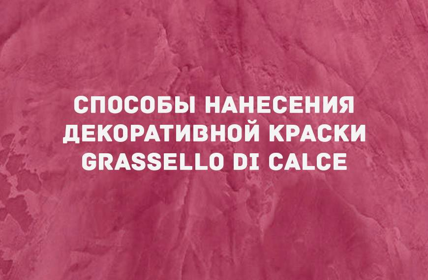 Декоративная краска «GRASSELLO DI CALCE»
