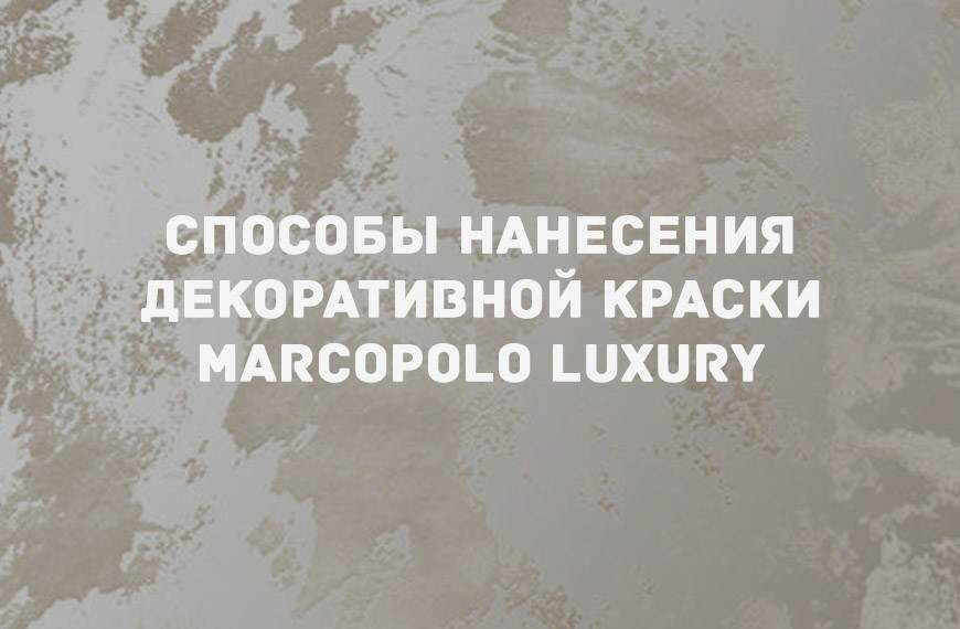 Декоративная краска «MARCOPOLO LUXURY»