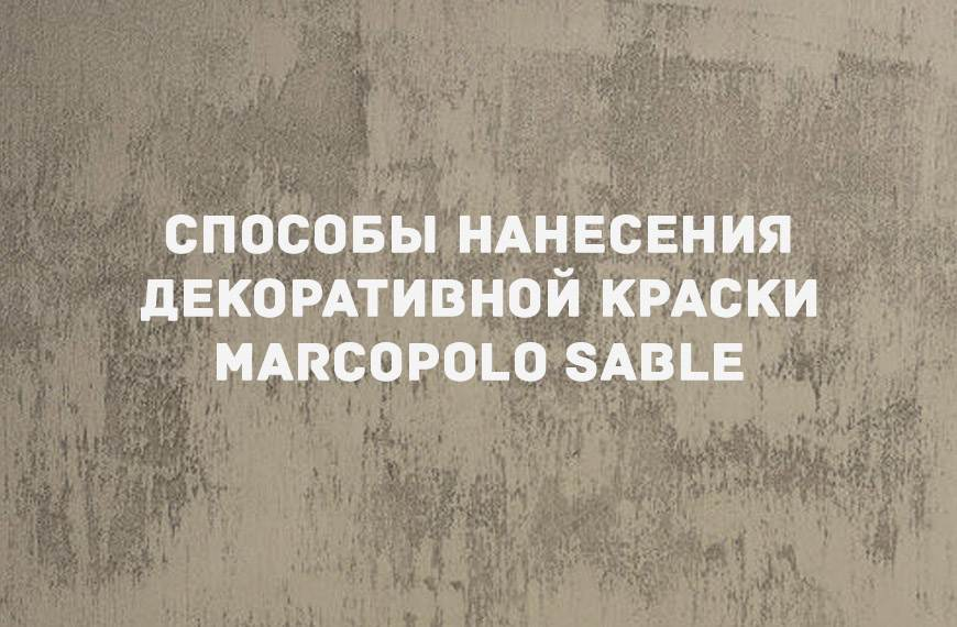 Декоративная краска «MARCOPOLO SABLE»