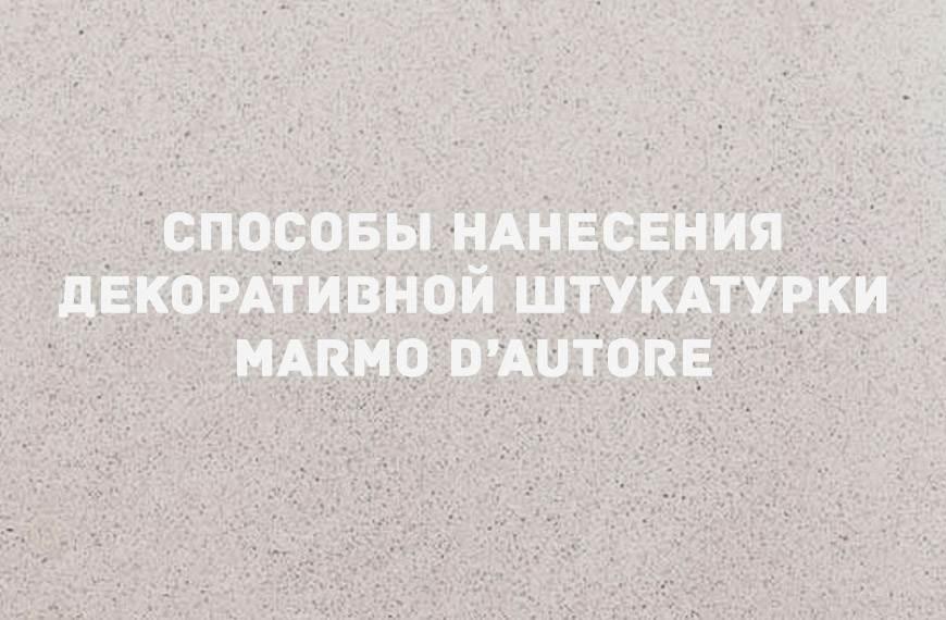 Декоративная штукатурка «MARMO D'AUTORE»