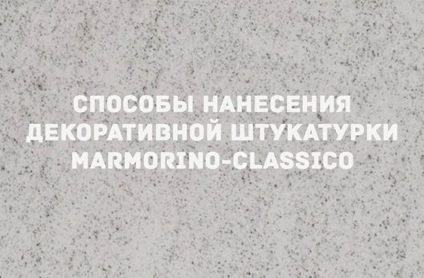 Декоративная штукатурка «MARMORINO CLASSICO»