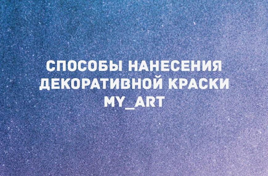 Декоративная краска «MY_ART»