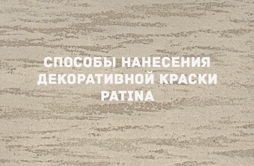 Декоративная краска «PATINA»