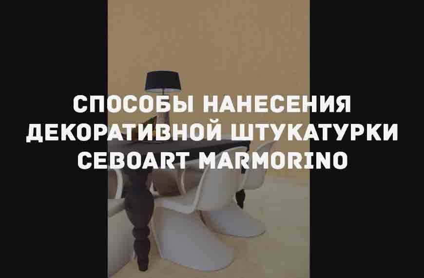 Декоративная штукатурка «CEBOART MARMORINO»