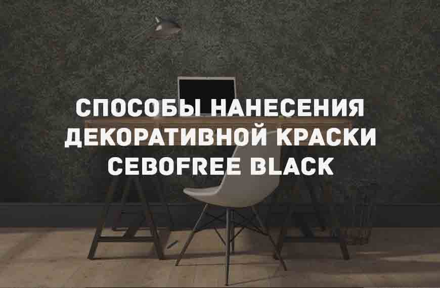 Декоративная краска «CEBOFREE BLACK»