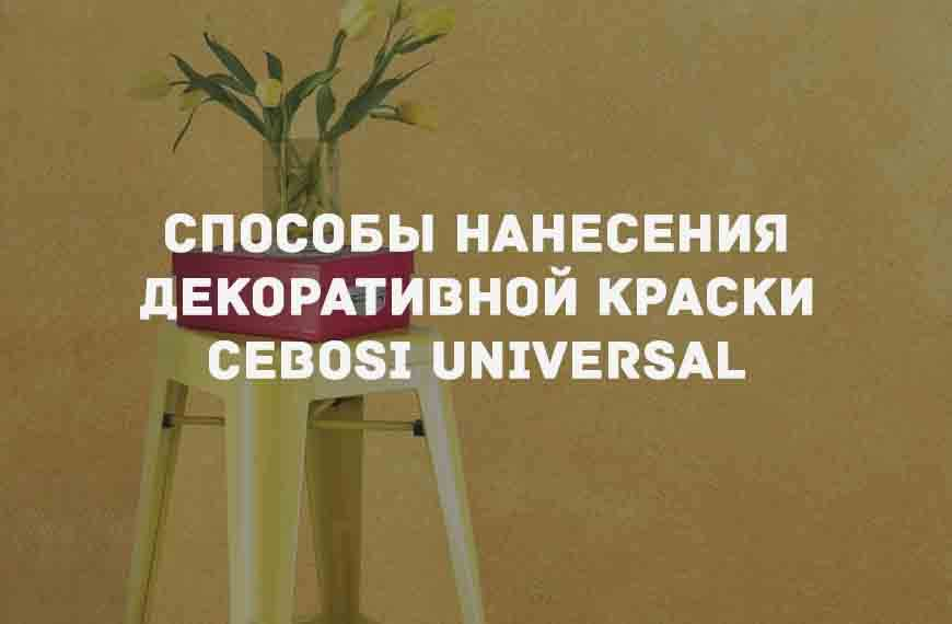 Декоративная краска «CEBOSI UNIVERSAL»