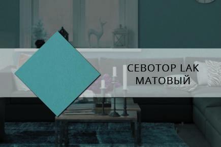 CEBOTOP LAK Матовый