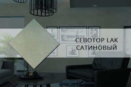 CEBOTOP LAK Сатиновый