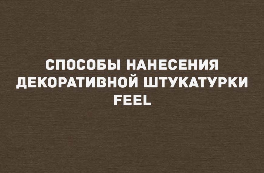 Декоративная штукатурка «FEEL»