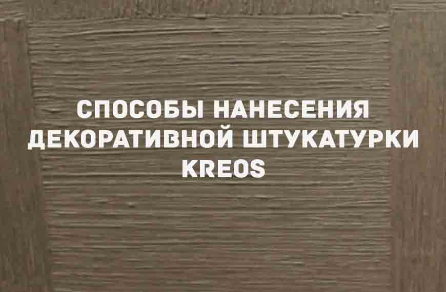 Декоративная штукатурка «KREOS»