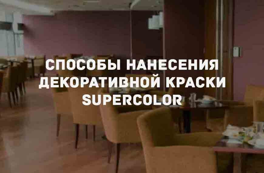 Декоративная краска «SUPERCOLOR»