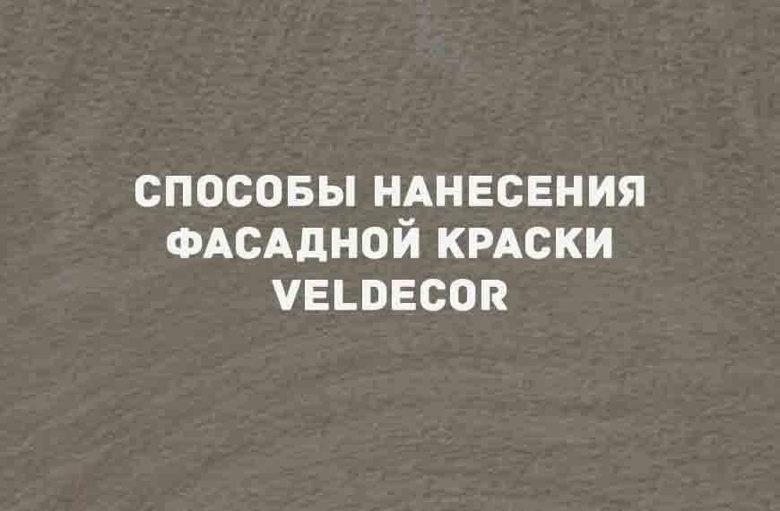 Фасадная краска «VELDECOR»